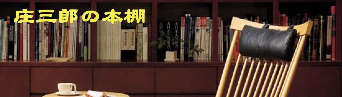 庄三郎の本棚
