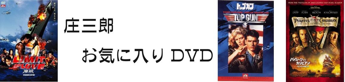 庄三郎お気に入りDVD
