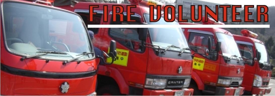 消防団活動で