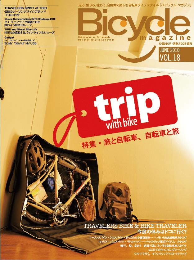 バイシクルマガジン vol.18 旅と自転車、自転車と旅
