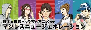 日本の未来から今夜のアニメまで マジレスニュージェネレーション