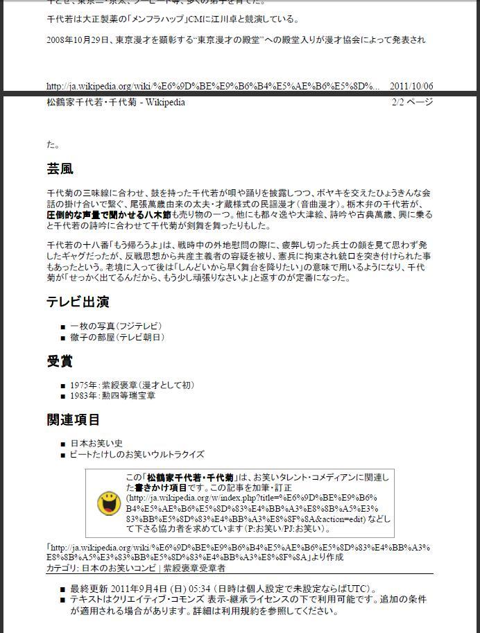 松鶴家千代若・千代菊の画像 p1_3