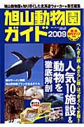 旭山動物園ガイド