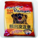 熊出没注意!北海道ラーメン醤油味