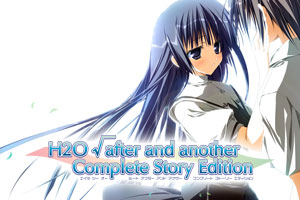 【H2O √after and another Complete Story Edition】応援中!!