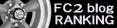 FC2車ブログランク