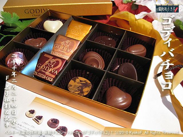 2/24(水)【ゴディバチョコ】ベルギー王室の御用達・高級チョコレートメーカーの「ゴディバチョコ」! (c)2010 KyokoF. All Rights Reserved.@キャツピ&めん吉の【ぼろくそパパの独り言】▼マウスオーバー(カーソルを画像の上に置く)で別の画像に替わります。    ▼クリックで1280x960画像に拡大します。