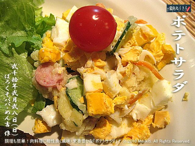 2/28(日)【ポテトサラダ】調理も簡単!肉料理に良く合って風味も栄養も豊かな「ポテトサラダ」! (c)2009 Menkiti. All Rights Reserved. @キャツピ&めん吉の【ぼろくそパパの独り言】     ▼クリックで元の画像が拡大します。
