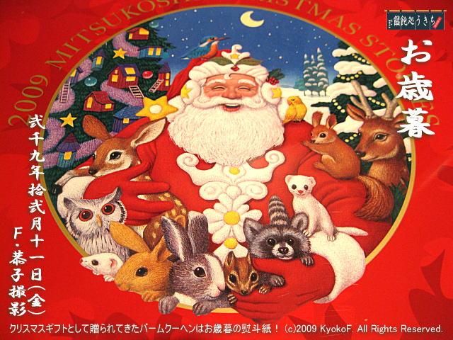 12/11(金)【お歳暮】クリスマスギフトとして贈られてきたバームクーヘンはお歳暮の熨斗紙! (c)2009 KyokoF. @キャツピ&めん吉の【ぼろくそパパの独り言】▼マウスオーバー(カーソルを画像の上に置く)で別の画像に替わります。    ▼クリックで1280x960画像に拡大します。