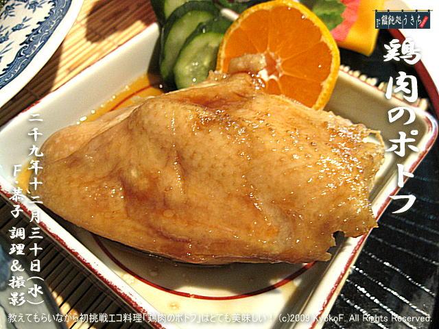12/30(水)【鶏肉のポトフ】教えてもらいながら初挑戦エコ料理「鶏肉のポトフ」はとても美味しい! (c)2009 KyokoF. All Rights Reserved.@キャツピ&めん吉の【ぼろくそパパの独り言】▼マウスオーバー(カーソルを画像の上に置く)で別の画像に替わります。    ▼クリックで1280x960画像に拡大します。