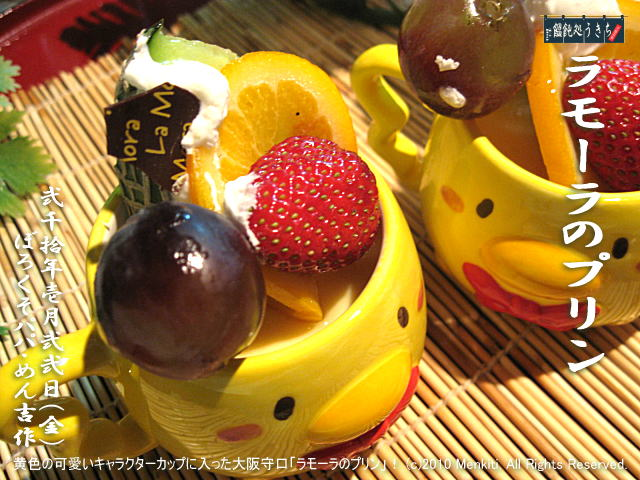 1/22(金)【ラモーラのプリン】黄色の可愛いキャラクターカップに入った大阪守口「ラモーラのプリン」! (c)2010 Menkiti. All Rights Reserved. @キャツピ&めん吉の【ぼろくそパパの独り言】      ▼クリックで元の画像が拡大します。