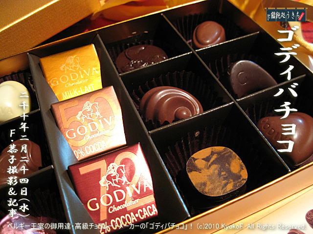 2/24(水)【ゴディバチョコ】ベルギー王室の御用達・高級チョコレートメーカーの「ゴディバチョコ」! (c)2010 KyokoF. All Rights Reserved. @キャツピ&めん吉の【ぼろくそパパの独り言】      ▼クリックで元の画像が拡大します。