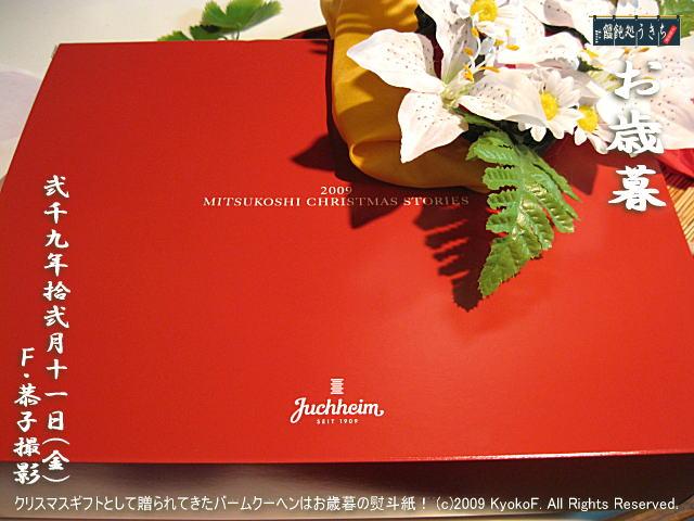 12/11(金)【お歳暮】クリスマスギフトとして贈られてきたバームクーヘンはお歳暮の熨斗紙! (c)2009 KyokoF. @キャツピ&めん吉の【ぼろくそパパの独り言】      ▼クリックで元の画像が拡大します。