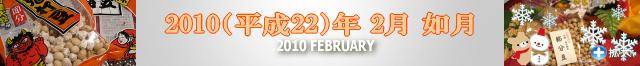 【2月カレンダー画像<節分>】 (c)KyokoF@映画の森てんこ森 2010 All Rights Reserved.▼クリックで「2010年2月六曜カレンダー」へ
