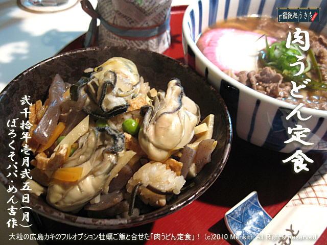 1/25(月)【肉うどん定食】大粒の広島カキのフルオプション牡蠣ご飯と合せた「肉うどん定食」! (c)2010 Menkiti. All Rights Reserved. @キャツピ&めん吉の【ぼろくそパパの独り言】     ▼クリックで元の画像が拡大します。