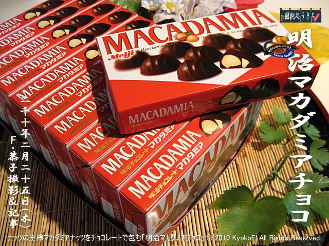 2/25(木)【明治マカダミアチョコ】ナッツの王様マカダミアナッツをチョコレートで包む「明治マカダミアチョコ」 (c)2010 KyokoF. All Rights Reserved. @キャツピ&めん吉の【ぼろくそパパの独り言】      ▼クリックで元の画像が拡大します。