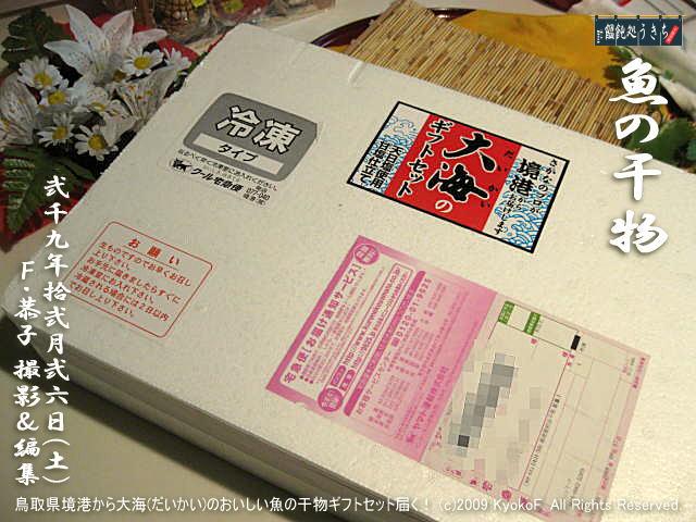 12/26(土)【魚の干物】鳥取県境港から大海(だいかい)のおいしい魚の干物ギフトセット届く! (c)2009 KyokoF. All Rights Reserved. @キャツピ&めん吉の【ぼろくそパパの独り言】      ▼クリックで元の画像が拡大します。