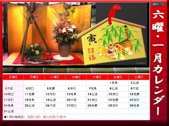【2010年1月六曜カレンダー画像】(c)KyokoF@映画の森てんこ森 2010 All Rights Reserved.