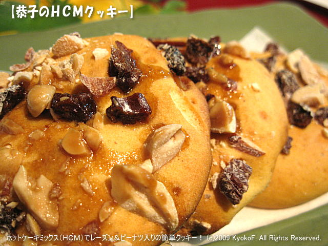12/28(月)【恭子のHCMクッキー】ホットケーキミックス(HCM)でレーズン&ピーナツ入りの簡単クッキー! (c)2009 KyokoF. All Rights Reserved.