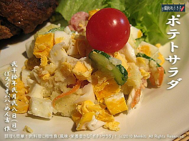 2/28(日)【ポテトサラダ】調理も簡単!肉料理に良く合って風味も栄養も豊かな「ポテトサラダ」! (c)2009 Menkiti. All Rights Reserved.@キャツピ&めん吉の【ぼろくそパパの独り言】▼マウスオーバー(カーソルを画像の上に置く)で別の画像に替わります。    ▼クリックで1280x960画像に拡大します。
