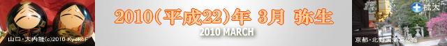 【3月カレンダー画像<節分>】 (c)KyokoF@映画の森てんこ森 2010 All Rights Reserved.▼クリックで「2010年3月六曜カレンダー」へ
