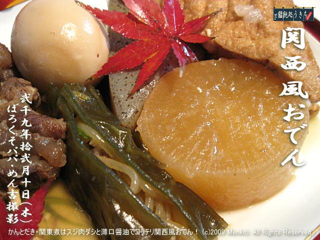 12/10(木)【関西風おでん】かんとだき・関東煮はスジ肉ダシと薄口醤油でコッテリ関西風おでん! @キャツピ&めん吉の【ぼろくそパパの独り言】     ▼クリックで元の画像が拡大します。