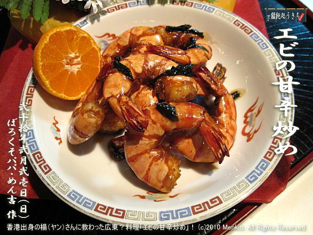 2/21(日)【エビの甘辛炒め】香港出身の楊(ヤン)さんに教わった広東?料理「エビの甘辛炒め」! (c)2009 Menkiti. All Rights Reserved.@キャツピ&めん吉の【ぼろくそパパの独り言】▼マウスオーバー(カーソルを画像の上に置く)で別の画像に替わります。    ▼クリックで1280x960画像に拡大します。