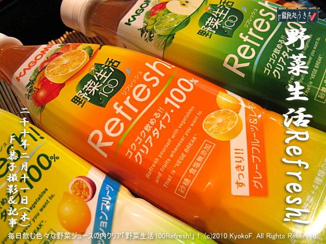 2/11(木)【野菜生活リフレッシュ】毎日飲む色々な野菜ジュースの内クリア「野菜生活リフレッシュ」! (c)2010 KyokoF. All Rights Reserved. @キャツピ&めん吉の【ぼろくそパパの独り言】      ▼クリックで元の画像が拡大します。