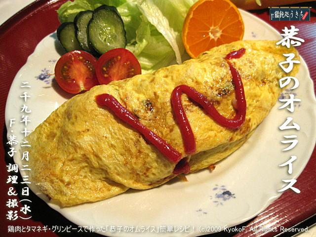 12/23(水)【恭子のオムライス】鶏肉とタマネギ・グリンピースで作った「恭子のオムライス」簡単レシピ! (c)2009 KyokoF. All Rights Reserved. @キャツピ&めん吉の【ぼろくそパパの独り言】     ▼クリックで元の画像が拡大します。