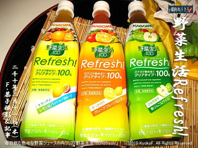 2/11(木)【野菜生活リフレッシュ】毎日飲む色々な野菜ジュースの内クリア「野菜生活リフレッシュ」! (c)2010 KyokoF. All Rights Reserved.@キャツピ&めん吉の【ぼろくそパパの独り言】 ▼マウスオーバー(カーソルを画像の上に置く)で別の画像に替わります。     ▼クリックで1280x960画像に拡大します。