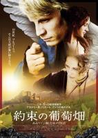 映画『約束の葡萄畑』のポスター