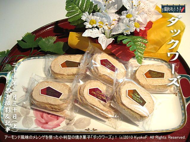 1/30(土)【ダックワーズ】アーモンド風味のメレンゲを使った小判型の焼き菓子「ダックワーズ」! (c)2010 KyokoF. All Rights Reserved.@キャツピ&めん吉の【ぼろくそパパの独り言】 ▼マウスオーバー(カーソルを画像の上に置く)で別の画像に替わります。     ▼クリックで1280x960画像に拡大します。