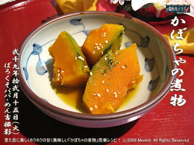 12/15(火)【かぼちゃの煮物】見た目に美しくホクホクの甘く美味しい「かぼちゃの煮物」簡単レシピ! (c)2009 Menkiti. All Rights Reserved. @キャツピ&めん吉の【ぼろくそパパの独り言】     ▼クリックで元の画像が拡大します。