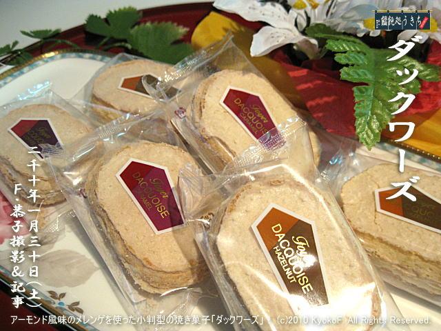 1/30(土)【ダックワーズ】アーモンド風味のメレンゲを使った小判型の焼き菓子「ダックワーズ」! (c)2010 KyokoF. All Rights Reserved. @キャツピ&めん吉の【ぼろくそパパの独り言】     ▼クリックで元の画像が拡大します。