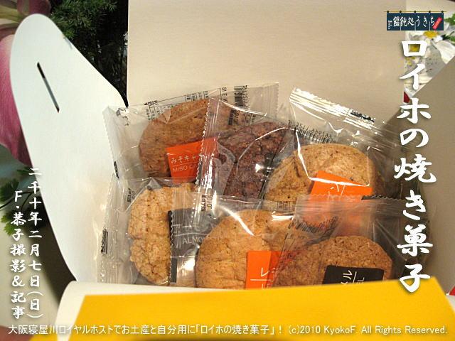 2/7(日)【ロイホの焼き菓子】大阪寝屋川ロイヤルホストでお土産と自分用に「ロイホの焼き菓子」! (c)2010 KyokoF. All Rights Reserved. @キャツピ&めん吉の【ぼろくそパパの独り言】     ▼クリックで元の画像が拡大します。
