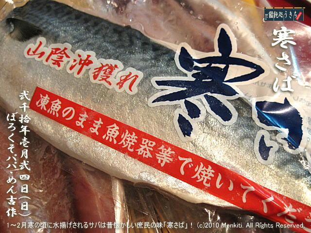 1/24(日)【寒さば】1〜2月寒の頃に水揚げされるサバは昔懐かしい庶民の味「寒さば」! (c)2009 Menkiti. All Rights Reserved.@キャツピ&めん吉の【ぼろくそパパの独り言】 ▼マウスオーバー(カーソルを画像の上に置く)で別の画像に替わります。     ▼クリックで1280x960画像に拡大します。