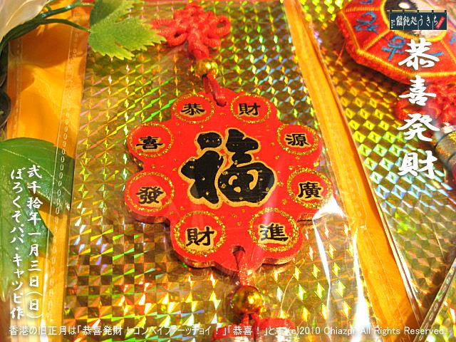 1/3(日)【恭喜発財】香港の旧正月は「恭喜発財!コンヘイファーッチョイ!」「恭喜!」と! (c)2010 Chiazpi. All Rights Reserved. @キャツピ&めん吉の【ぼろくそパパの独り言】     ▼クリックで元の画像が拡大します。