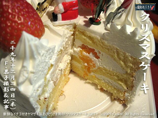 12/24(木)【クリスマスケーキ】新鮮なイチゴ付きヤマザキ製おひとりさま用の「クリスマスケーキ」GET! (c)2009 KyokoF. All Rights Reserved.@キャツピ&めん吉の【ぼろくそパパの独り言】▼マウスオーバー(カーソルを画像の上に置く)で別の画像に替わります。    ▼クリックで1280x960画像に拡大します。