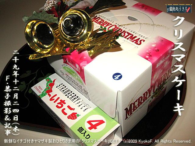12/24(木)【クリスマスケーキ】新鮮なイチゴ付きヤマザキ製おひとりさま用の「クリスマスケーキ」GET! (c)2009 KyokoF. All Rights Reserved. @キャツピ&めん吉の【ぼろくそパパの独り言】     ▼クリックで元の画像が拡大します。