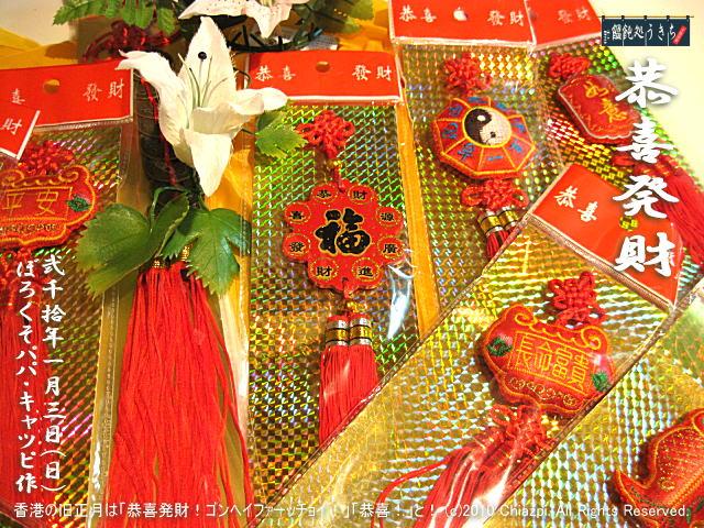 1/3(日)【恭喜発財】香港の旧正月は「恭喜発財!コンヘイファーッチョイ!」「恭喜!」と! (c)2010 Chiazpi. All Rights Reserved.@キャツピ&めん吉の【ぼろくそパパの独り言】▼マウスオーバー(カーソルを画像の上に置く)で別の画像に替わります。    ▼クリックで1280x960画像に拡大します。