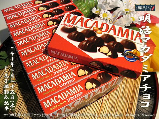 2/25(木)【明治マカダミアチョコ】ナッツの王様マカダミアナッツをチョコレートで包む「明治マカダミアチョコ」 (c)2010 KyokoF. All Rights Reserved.@キャツピ&めん吉の【ぼろくそパパの独り言】▼マウスオーバー(カーソルを画像の上に置く)で別の画像に替わります。    ▼クリックで1280x960画像に拡大します。
