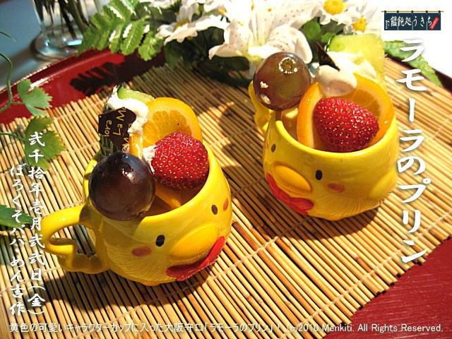 1/22(金)【ラモーラのプリン】黄色の可愛いキャラクターカップに入った大阪守口「ラモーラのプリン」! (c)2010 Menkiti. All Rights Reserved.@キャツピ&めん吉の【ぼろくそパパの独り言】 ▼マウスオーバー(カーソルを画像の上に置く)で別の画像に替わります。     ▼クリックで1280x960画像に拡大します。