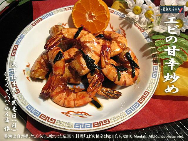 2/21(日)【エビの甘辛炒め】香港出身の楊(ヤン)さんに教わった広東?料理「エビの甘辛炒め」! (c)2009 Menkiti. All Rights Reserved. @キャツピ&めん吉の【ぼろくそパパの独り言】      ▼クリックで元の画像が拡大します。