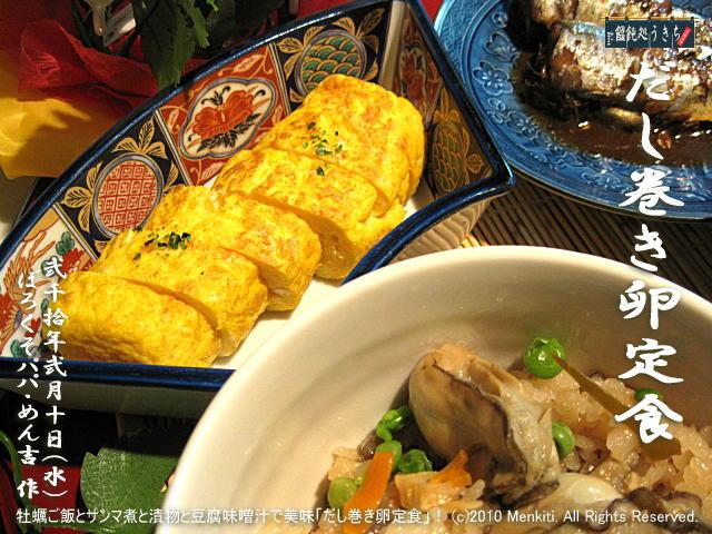 2/10(水)【だし巻き卵定食】牡蠣ご飯とサンマ煮と漬物と豆腐味噌汁で美味「だし巻き卵定食」! (c)2009 Menkiti. All Rights Reserved. @キャツピ&めん吉の【ぼろくそパパの独り言】      ▼クリックで元の画像が拡大します。