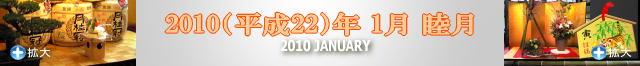 ▼クリックで拡大【幸のカレンダー  2010年1月カレンダー画像】1月カレンダー画像<謹賀新年> (c)KyokoF@映画の森てんこ森 2009 All Rights Reserved.