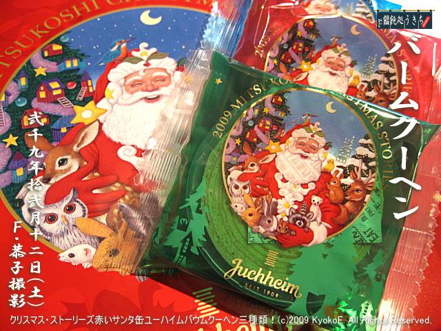 12/12(土)【バームクーヘン】クリスマス・ストーリーズ赤いサンタ缶ユーハイムバウムクーヘン三種類! (c)2009 KyokoF. @キャツピ&めん吉の【ぼろくそパパの独り言】      ▼クリックで元の画像が拡大します。