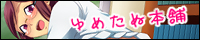 ゆめたぬ本舗/夢乃狸様/活動情報・漫画