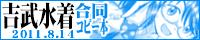 吉武水着合同コピー本