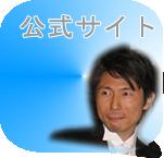 高尾亮太朗公式サイト