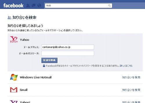 Facebookの知り合い検索画面